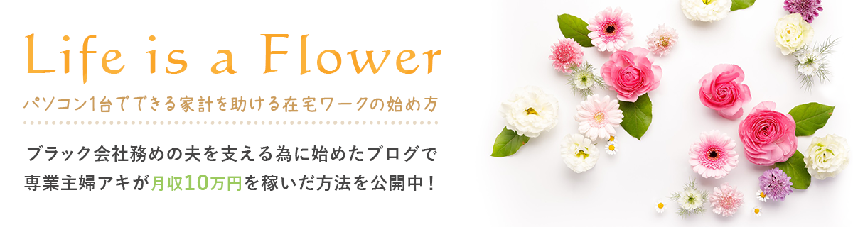 Life is a Flower!